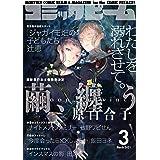 【電子版】月刊コミックビーム 2021年3月号 [雑誌]
