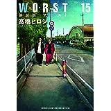 新装版WORST(15) (少年チャンピオン・コミックス・エクストラ)