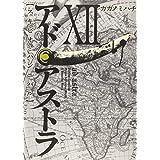 アド・アストラ 12 ―スキピオとハンニバル― (ヤングジャンプコミックス)