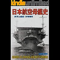 世界の艦船 増刊 第95集『日本航空母艦史』 世界の艦船増刊