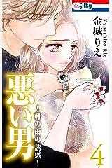 悪い男~軒の雨の誘惑~【おまけ描き下ろし付き】 4 (Love Silky) Kindle版