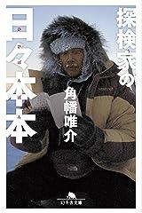 探検家の日々本本 (幻冬舎文庫) 文庫