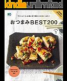 おつまみBEST200 ei cooking