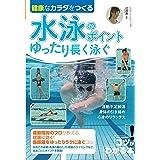 健康的なカラダをつくる ゆったり長く泳ぐ 水泳のポイント50 (コツがわかる本!)