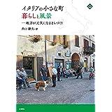 イタリアの小さな町 暮らしと風景 地方が元気になるまちづくり (文化とまちづくり叢書)