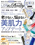 LDK the Beauty(エルディーケー ザ ビューティー) 2020年 12 月号 [雑誌]