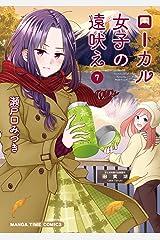 ローカル女子の遠吠え【電子限定版】 7巻 (まんがタイムコミックス) Kindle版