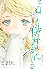 それでも僕は君が好き(4) (週刊少年マガジンコミックス) Kindle版