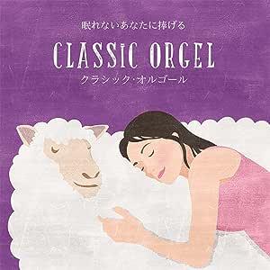 眠れないあなたに捧げる~クラシック・オルゴール~