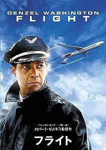 フライト [DVD]