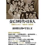 金ピカ時代の日本人