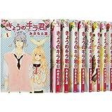 きょうのキラ君 コミック 1-9巻セット (講談社コミックスフレンド B)