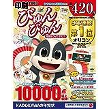 印刷するだけ びゅんびゅん年賀状 DVD 2021