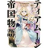 ティアムーン帝国物語IV~断頭台から始まる、姫の転生逆転ストーリー~
