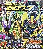 仮面ライダーゼロワン 7大仮面ライダー超図鑑 (講談社のテレビえほん)