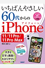 いちばんやさしい 60代からのiPhone 11/11 Pro/11 Pro Max Kindle版