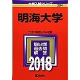 明海大学 (2018年版大学入試シリーズ)