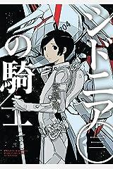 シドニアの騎士(3) (アフタヌーンコミックス) Kindle版