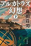 アルカトラズ幻想(下) (文春文庫)