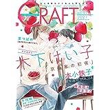 CRAFT vol.91【期間限定】 (HertZ&CRAFT)