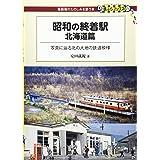 昭和の終着駅 北海道篇 - 写真に辿る北の大地の鉄道模様 (DJ鉄ぶらブックス014)