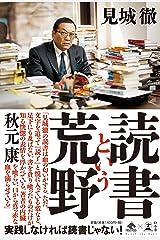 読書という荒野 (NewsPicks Book) 単行本