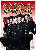 ハイスクール歌劇団☆男組 [DVD]