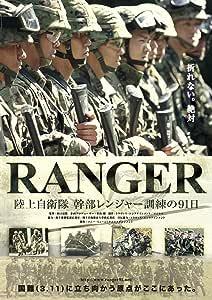 RANGER 陸上自衛隊 幹部レンジャー訓練の91日(2枚組) [DVD]