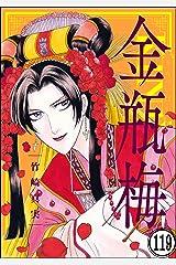 まんがグリム童話 金瓶梅(分冊版) 【第119話】 Kindle版