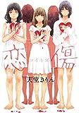 恋傷 (ヤングジャンプコミックス)