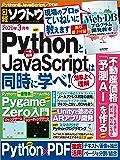 日経ソフトウエア 2020年3月号 [雑誌]