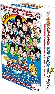 初回限定生産このへん!!トラベラー 日本全国6大都市スペシャルDVD BOX!