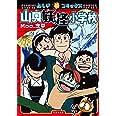 山奥妖怪小学校 (ふしぎコミックス No. 1)