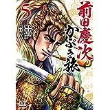前田慶次 かぶき旅 5巻 (ゼノンコミックス)
