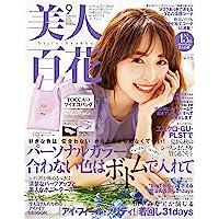美人百花(びじんひゃっか) 2020年 09 月号 [雑誌]