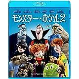 モンスター・ホテル2 [AmazonDVDコレクション] [Blu-ray]