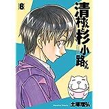 清村くんと杉小路くん(8) (モーニングコミックス)
