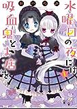 水曜日の夜には吸血鬼とお店を(1) (シリウスコミックス)