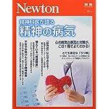 Newton別冊『精神科医が語る 精神の病気』 (ニュートン別冊)