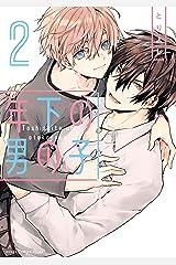 年下の男の子 第2巻 (あすかコミックスCL-DX) Kindle版