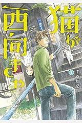 猫が西向きゃ(2) (アフタヌーンコミックス) Kindle版