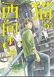 猫が西向きゃ(2) (アフタヌーンコミックス)
