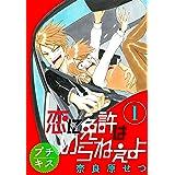 恋に免許はいらねぇよ プチキス(1) Speed.1 (Kissコミックス)