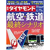 週刊ダイヤモンド 2021年 1/23号 [雑誌] (航空・鉄道 最終シナリオ)