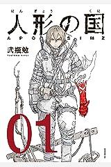 人形の国(1) (シリウスコミックス) Kindle版