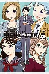 東京No Vacancy 2 (楽園コミックス) Kindle版
