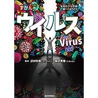 ウイルス (ずかん)