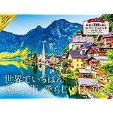 2021 世界でいちばん美しい街、愛らしい村 カレンダー ([カレンダー])