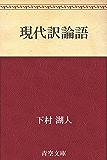 現代訳論語