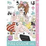 【フルカラー版】ゆうべはお楽しみでしたね 1巻 (デジタル版ヤングガンガンコミックス)